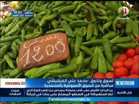 تسوق و تذوق مباشرة من سوق الاسبوعية بالمحمدية
