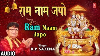 राम नाम जपो Ram Naam Japo I K.P. SAXENA I New Ram Bhajan I Full Audio Song