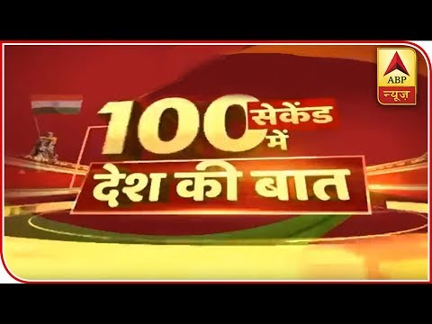 Watch Top And Latest News Of The Country | ABP News