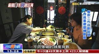 西進重慶磨練廚藝 麻辣「辛」手挑戰紅海《海峽拚經濟》