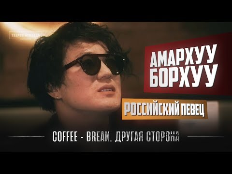 Coffee-Break. Другая сторона. Амархуу Борхуу