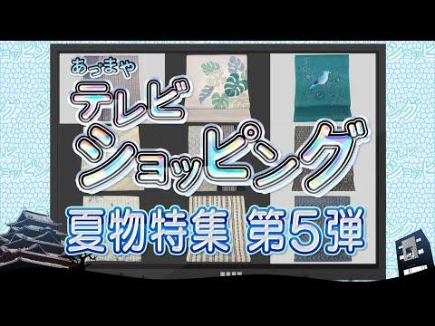 あづまやテレビショッピング 2021年5月10日 夏物特集 第5弾