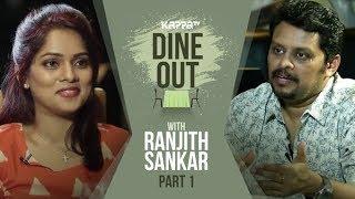 Dine Out with Ranjith Sankar (Part 1) - Kappa TV