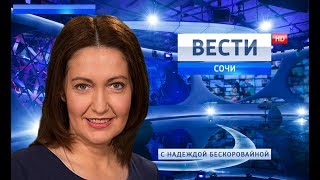 Вести Сочи 13.01.2018 11:20