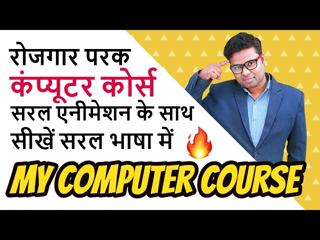 Best Computer Course Video For All - My Computer Course in Hindi