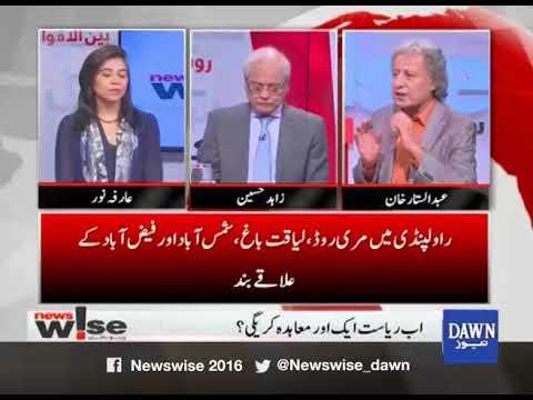 Newswise - 12 April, 2018 - Dawn News