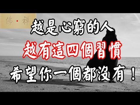 佛禪:越是心窮的人,越有這四個習慣,希望你一個都沒有!