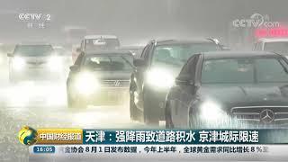 [中国财经报道]天津:强降雨致道路积水 京津城际限速| CCTV财经