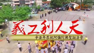 【水陸法會義工利人天547】  WXTV唯心電視台
