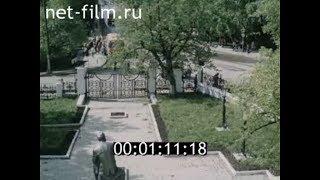 1992г. город Алапаевск. музей П.И. Чайковского. Свердловкая обл
