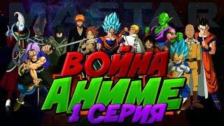 Война Аниме #1 восхождение Злых богов (ANIME WAR) На русском языке Русская озвучка.