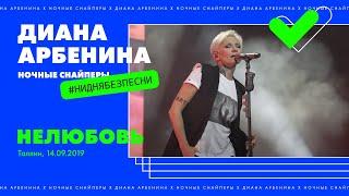 Download Диана Арбенина. Ночные Снайперы - Нелюбовь (Таллин 14.09.2019) Mp3 and Videos