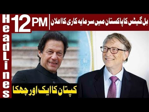 Microsoft Owner Bill Gates Decide To Invest in Pakistan | Headlines 12 PM | 9 January | Express News
