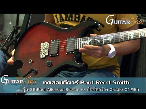 prs se paul allender signature review by youtube. Black Bedroom Furniture Sets. Home Design Ideas