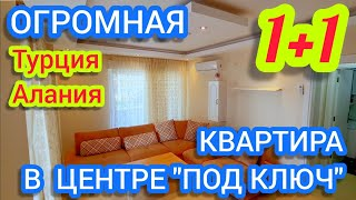 БОЛЬШАЯ квартира в Алании в ЦЕНТРЕ это Недвижимость в Турции под ключ у моря и рынка