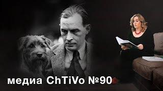 """Медиа ChTiVo 90. Эрих Мария Ремарк """"На Западном фронте без перемен""""."""
