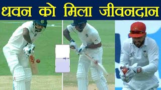 India vs Afghanistan Test : Shikhar Dhawan survives caught behind , no DRS taken | वनइंडिया हिंदी