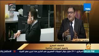 رأي عام - الاقتصاد المصري وانهيار البورصات العالمية - فقرة ثانية