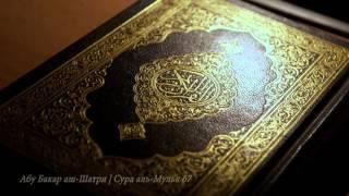 Абу Бакр аш-Шатри   Сура аль-Мульк 67