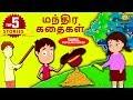 மந்திர கதைகள் - Magical Stories | Bedtime Stories | Moral Stories | Tamil Fairy Tales |Tamil Stories