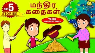 மந்திர கதைகள் - Magical Stories | Bedtime Stories for Kids | Fairy Tales in Tamil | Tamil Stories