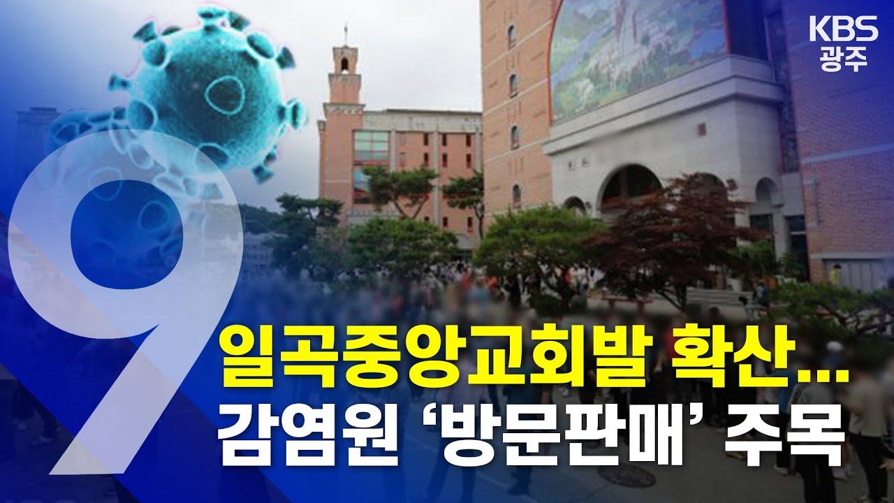 [2020.07.04 (토) KBS광주 9시 뉴스]