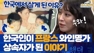 프랑스 샴페인 명가의 상속자가 된 한국인의 사연 Mis…
