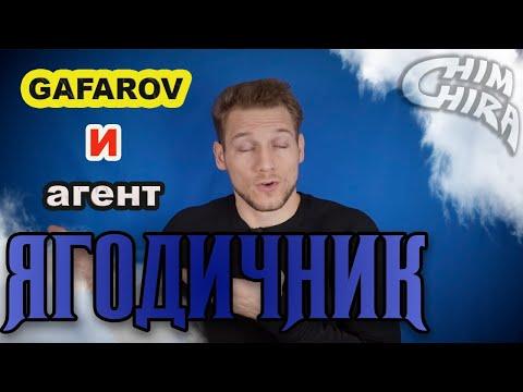 """ПОГРАНИЧНИК (Ягодичник) и ГАФАРОВ / """"Агент"""" ПОГРАНИЧНИК в ДУБАЕ"""