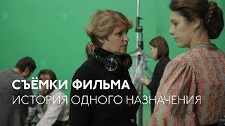 Ирина Горбачева на съёмках фильма Авдотьи Смирновой «История одного назначения»