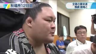 大相撲秋場所は12日目、初優勝を目指す全勝の大関・豪栄道は、結びの...