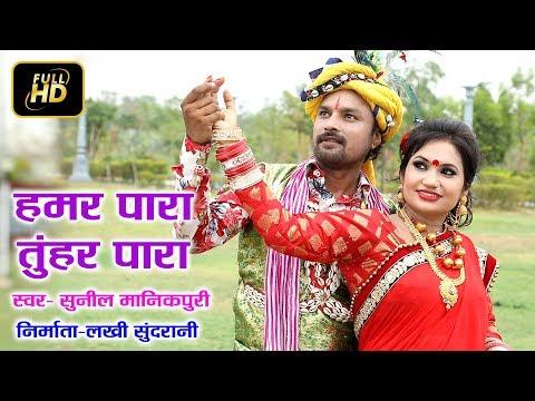 Hamar Para Tuhar Para हमर पारा तुहर पारा Sunil Manikpuri 09575480629 Hd Video Cg Song