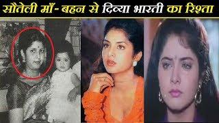 Revealed! ऐसा था दिव्या का सौतेली माँ से रिश्ता, सालों बाद खुले राज़| Divya Bharti |Step Mother