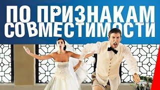 ПО ПРИЗНАКАМ СОВМЕСТИМОСТИ (2012) фильм. Комедия