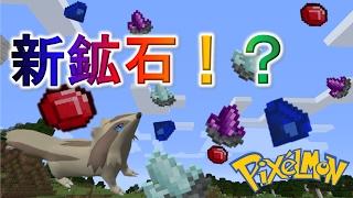 ポケモンがあふれる世界でマインクラフト!!34【Minecraft ゆっくり実況プレイ】 thumbnail