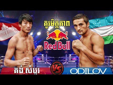 Kong Sombo vs Odilov(ubekistan), Khmer Boxing CNC 21 Oct 2017, Kun Khmer vs Muay Thai