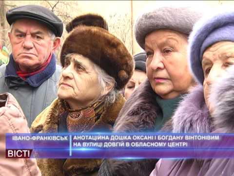Відкрили анотаційну дошку Оксані та Богдану Антонівим