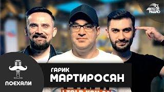 Гарик Мартиросян - о стэндапах, цензуре в КВН и русских рэперах