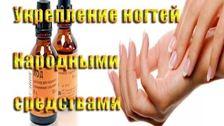 Укрепление ногтей, Народными средствами.