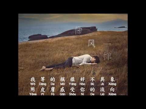 薛之謙  像風一樣 Xue Zhi Qian  Xiang Feng Yi Yang  Hanzi  Pinyin s  download  & mp4