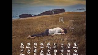 薛之謙 - 像風一樣 Xue Zhi Qian - Xiang Feng Yi Yang  Hanzi + Pinyin Lyrics ( download mp3 & mp4 )