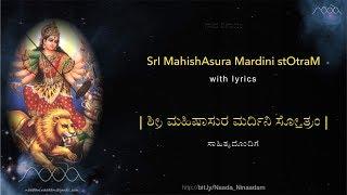 Aigiri Nandini - Mahishasura Mardini Stotram (Acoustic)