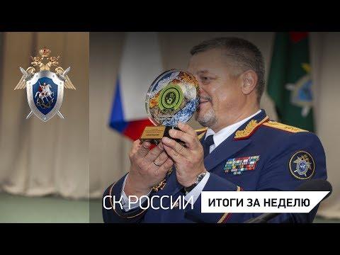 СК России: итоги за неделю 18.10.2019