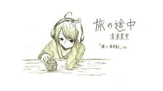 清浦夏実「旅の途中」です。ホロもかわいいけどエーブも好きです。
