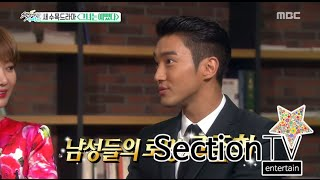 "[Section TV] 섹션 TV - Choi Siwon, ""Go Joon-hee is the women who all guys want to meet!"" 20150920"