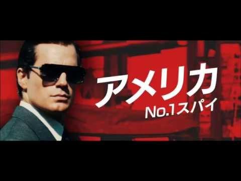 映画『コードネーム U.N.C.L.E』ベッカム出演シーン映像【HD】2015年11月14日公開
