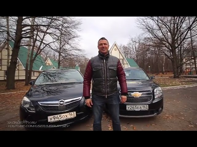 Chevrolet Orlando против Opel Zafira Tourer. Игорь Бурцев.