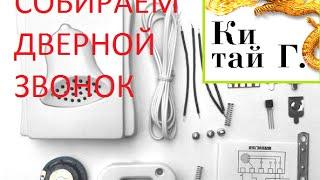 сУПЕР КИТАЙСКИЙ ПРОВОДНОЙ звонОК KIT DIY