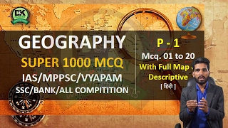 P/1 Geography Super 1000 MCQ For IAS/MPPSC/VYAPAM/SSC/BANK [Hindi]