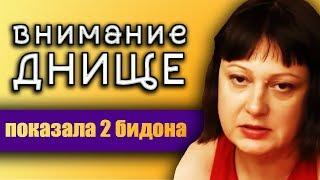 Обзор на Званый ужин - ДОЛЖАНСКИЙ В ЮБКЕ. Внимание ДНИЩЕ