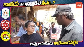 Jammalamadugu Public Talk On AP Elections | AP Next CM | TDP VS YSRCP | YOYO TV Channel